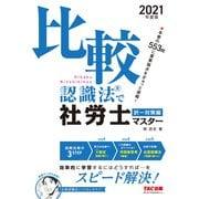 2021年度版 比較認識法(R)で社労士マスター 択一対策編(TAC出版)(PHP研究所) [電子書籍]