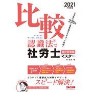 2021年度版 比較認識法(R)で社労士マスター 選択対策編(TAC出版)(PHP研究所) [電子書籍]