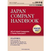 Japan Company Handbook 2021 Winter (英文会社四季報 2021 Winter号)(東洋経済新報社) [電子書籍]