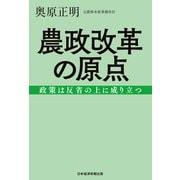 農政改革の原点 政策は反省の上に成り立つ(日経BP社) [電子書籍]