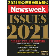 ニューズウィーク日本版 2020年12/29・1/5号(CCCメディアハウス) [電子書籍]
