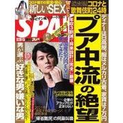 SPA!(スパ) 2020年12/29号(扶桑社) [電子書籍]