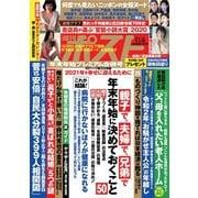 週刊ポスト 2021年1/1・8号(小学館) [電子書籍]