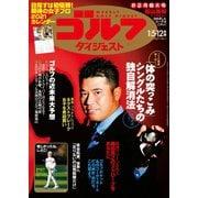 週刊ゴルフダイジェスト 2021/1/5・12号(ゴルフダイジェスト社) [電子書籍]