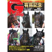 週刊Gallop(ギャロップ) 2020年12月27日号(サンケイスポーツ) [電子書籍]