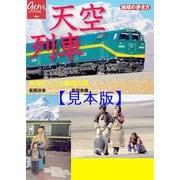 天空列車 青海チベット鉄道の旅 【見本】(地球の歩き方) [電子書籍]