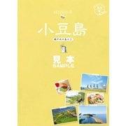 島旅 13 小豆島(瀬戸内の島々1)【見本】(地球の歩き方) [電子書籍]