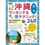 沖縄ランキング&マル得テクニック! 【見本】(地球の歩き方) [電子書籍]