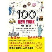 100 NEW YORK - MY BEST 地球の歩き方編集者が選んだニューヨークで本当にしたい100のこと 【見本】(地球の歩き方) [電子書籍]