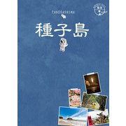 島旅 07 種子島(地球の歩き方) [電子書籍]