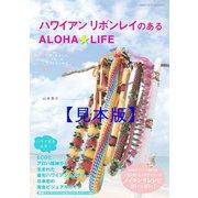 ハワイアンリボンレイのあるALOHA☆LIFE 【見本】(地球の歩き方) [電子書籍]