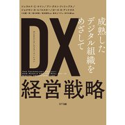 DX(デジタル・トランスフォーメーション)経営戦略(NTT出版) [電子書籍]