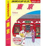 地球の歩き方 J01 東京 2021~2022(地球の歩き方) [電子書籍]