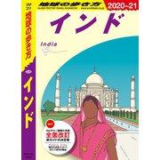 地球の歩き方 D28 インド 2020-2021(地球の歩き方) [電子書籍]