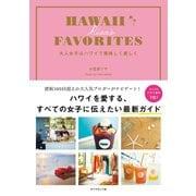 HAWAII RISA'S FAVORITES 大人女子はハワイで美味しく美しく(地球の歩き方) [電子書籍]
