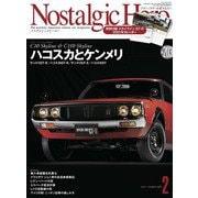 Nostalgic Hero 2021年 2月号 Vol.203(芸文社) [電子書籍]