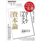 NHK 100分 de 名著 カール・マルクス「資本論」 2021年1月(NHK出版) [電子書籍]