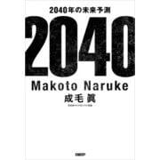 2040年の未来予測(日経BP社) [電子書籍]