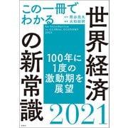この一冊でわかる世界経済の新常識2021(日経BP社) [電子書籍]