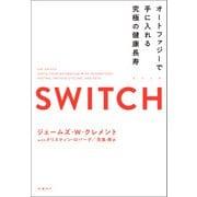 SWITCH(スイッチ)オートファジーで手に入れる究極の健康長寿(日経BP社) [電子書籍]