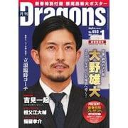 月刊 Dragons ドラゴンズ 2021年1月号(中日新聞社) [電子書籍]