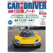 CAR and DRIVER(カーアンドドライバー) 2021年2月号(毎日新聞出版) [電子書籍]