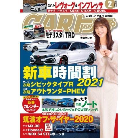 CARトップ(カートップ) 2021年2月号(交通タイムス社) [電子書籍]