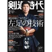 月刊剣道時代 2021年2月号(体育とスポーツ出版社) [電子書籍]