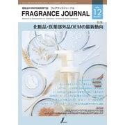フレグランスジャーナル (FRAGRANCE JOURNAL) No.486(フレグランスジャーナル社) [電子書籍]