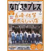 ながさきPRESS(ながさきプレス) 496(ながさきプレス) [電子書籍]