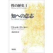 性の歴史I 知への意志(新潮社) [電子書籍]