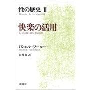 性の歴史II 快楽の活用(新潮社) [電子書籍]