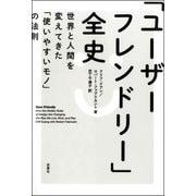 「ユーザーフレンドリー」全史 世界と人間を変えてきた「使いやすいモノ」の法則(双葉社) [電子書籍]