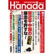 月刊Hanada 2021年2月号(飛鳥新社) [電子書籍]