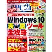 日経PC21(ピーシーニジュウイチ) 2021年2月号(日経BP社) [電子書籍]