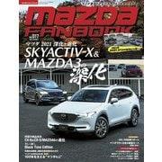 MAZDA FANBOOK Vol.017(芸文社) [電子書籍]
