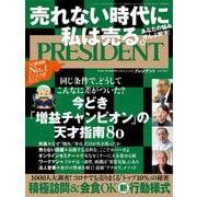 PRESIDENT 2021年1月15日号(プレジデント社) [電子書籍]