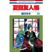 夏目友人帳(26)(白泉社) [電子書籍]