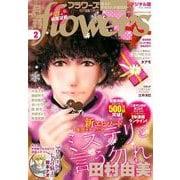 月刊flowers 2021年2月号(2020年12月28日発売)(小学館) [電子書籍]