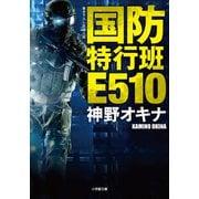 国防特行班E510(小学館) [電子書籍]