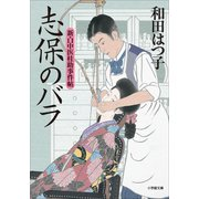 新・口中医桂助事件帖 志保のバラ(小学館) [電子書籍]