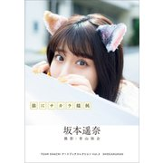 TEAM SHACHI アートブックコレクションVol.3 猫にチカラ饂飩 坂本遥奈(小学館) [電子書籍]