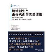 日本政策投資銀行 Business Research 地域創生と未来志向型官民連携―――PPP/PFI20年の歩み、「新たなステージ」での活用とその方向性(ダイヤモンド社) [電子書籍]