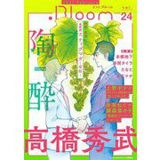 .Bloom ドットブルーム vol.24 2021 February(集英社) [電子書籍]