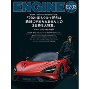 ENGINE 2021年2・3月合併号(新潮社) [電子書籍]