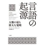 言語の起源(白揚社) [電子書籍]