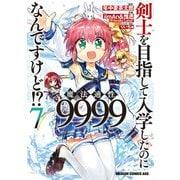 剣士を目指して入学したのに魔法適性9999なんですけど!?(7)(KADOKAWA) [電子書籍]
