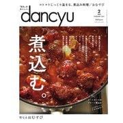 dancyu 2021年2月号(プレジデント社) [電子書籍]