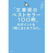 「文章術のベストセラー100冊」のポイントを1冊にまとめてみた。(日経BP社) [電子書籍]