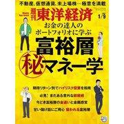 週刊東洋経済 2021年1/9号(東洋経済新報社) [電子書籍]